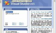 Visual Studio 2005 (VS2005) 免费中文版下载