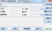 万能脱壳工具免费中文绿色版下载
