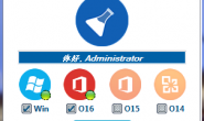 Re-Loader Activator官方最新中文版下载(win10/office2016一键激活工具)