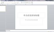 Microsoft Office 2010 简体中文免费个人版下载