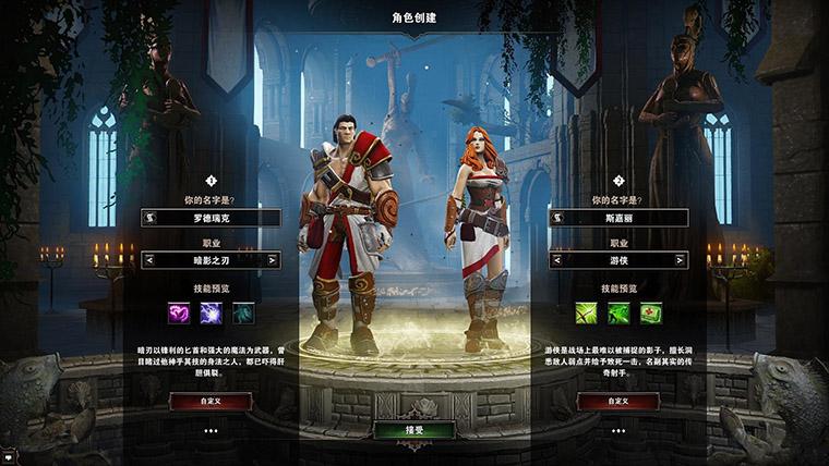 《神界3原罪加强版》免安装简体中文硬盘版下载【角色扮演RPG】