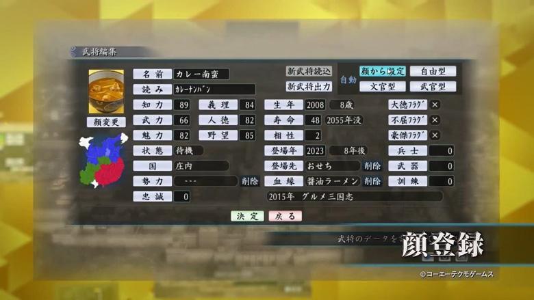 《三国志:建造》免安装简体中文汉化硬盘版下载【策略】