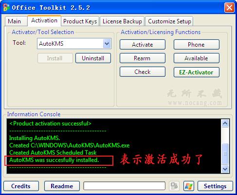 Office 2010 Toolkit v2.5绿色版免费下载(Office2010激活工具无需密钥)