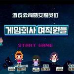 2016韩国网剧《游戏公司的女职员们》全集高清迅雷下载
