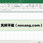 Microsoft Office 2016官方MSDN 32位/64专业版+免费破解激活工具下载