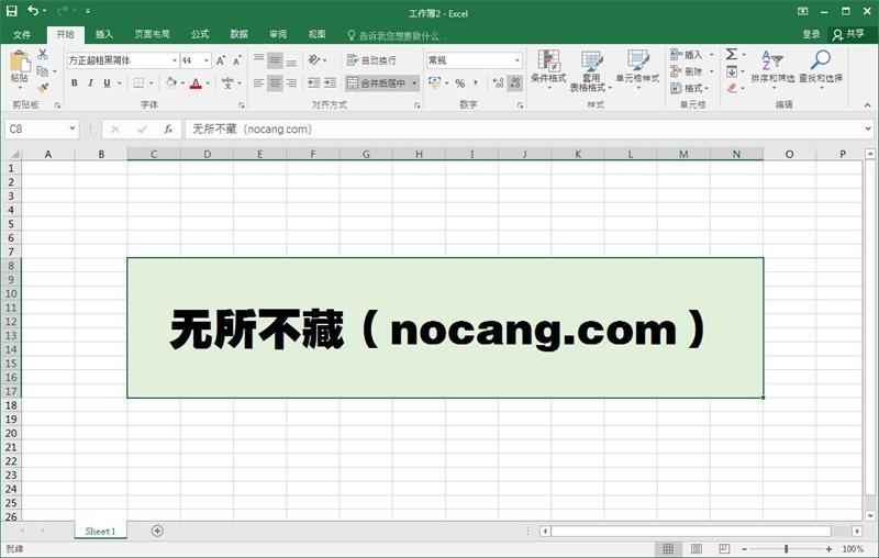 Microsoft Office 2016 四合一精简破解版下载(含word2016/excel2016等)