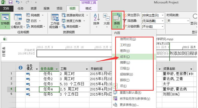 Microsoft Project 2013 官方简体中文32位+64位MSDN破解版下载