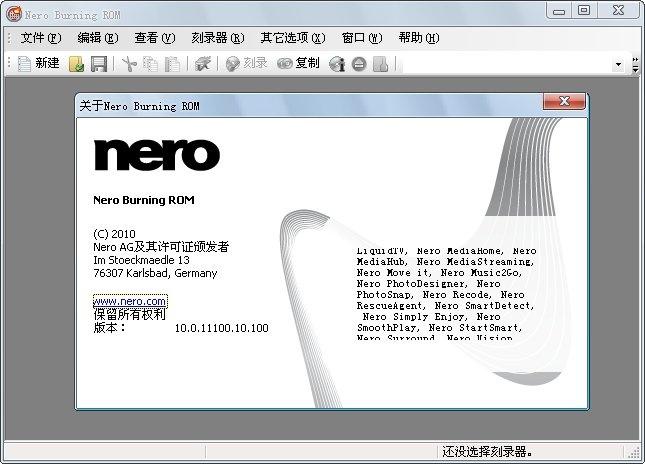 刻录软件Nero10官方简体中文完整破解版下载