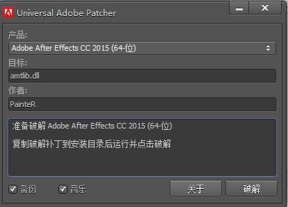 (Adobe通用激活破解补丁)Universal Adobe Patcher V1.5 简体中文汉化版下载