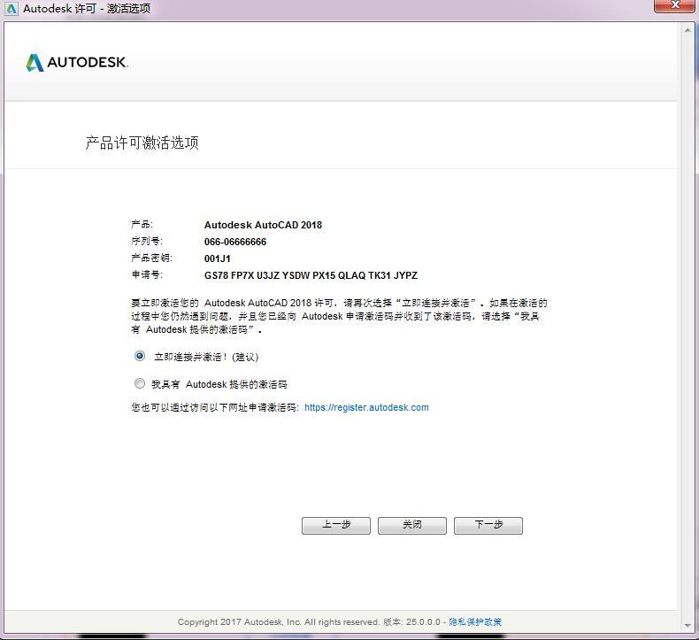 AutoCAD2018(cad2018)官方32位/64位免费破解版下载