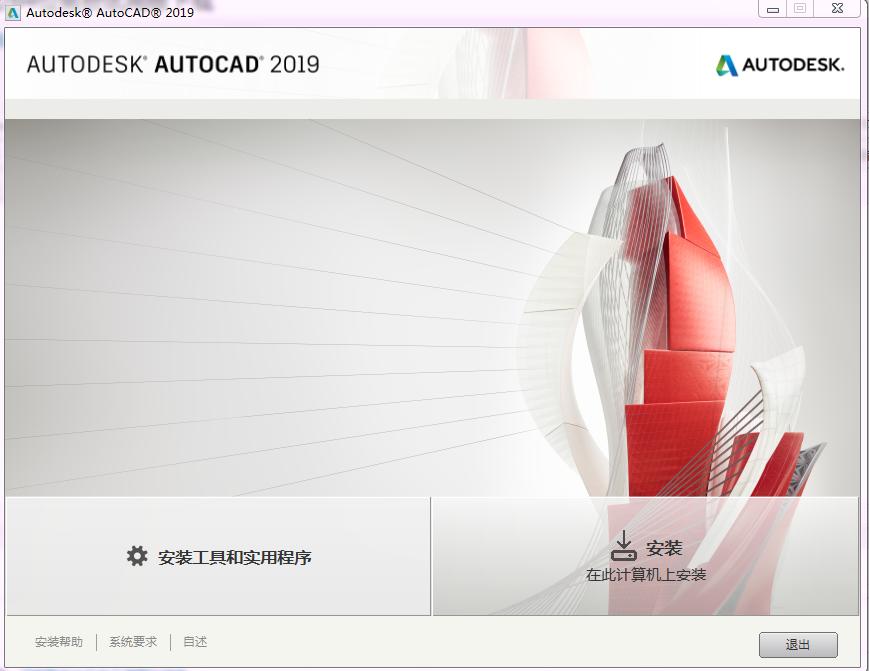 AutoCAD 2019官方简体中文32位/64位免费破解版下载