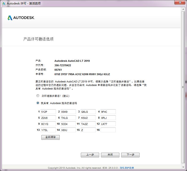 autocad2019 32位/64位注册机下载(含序列号密钥)