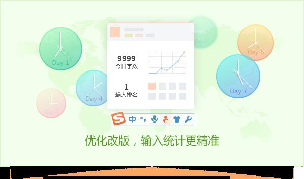 搜狗拼音输入法官方PC版和安卓版下载