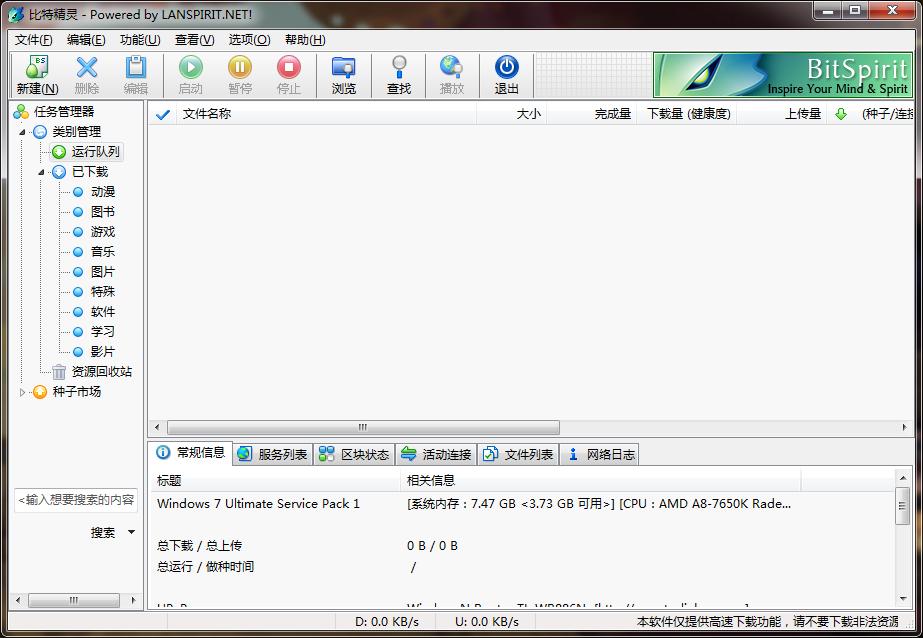 比特精灵BitSpirit V3.6.0.550官方简体中文版下载