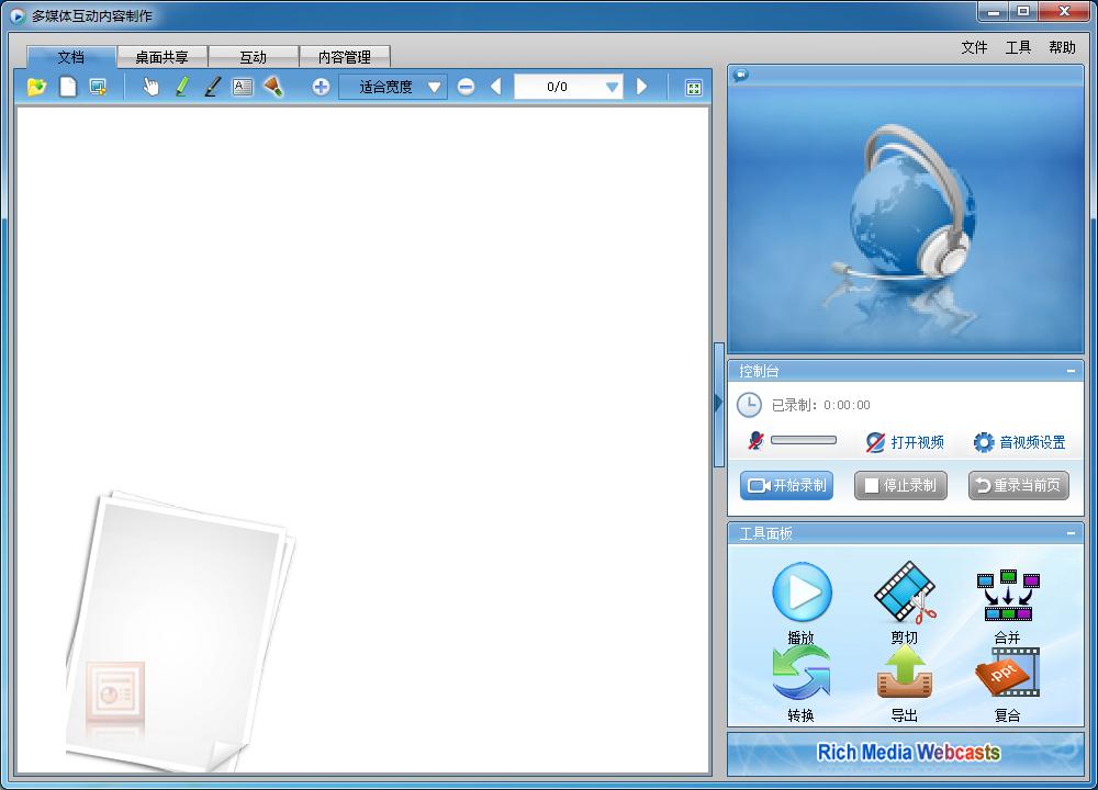 CastMaker(多媒体课件制作软件)免费中文版下载