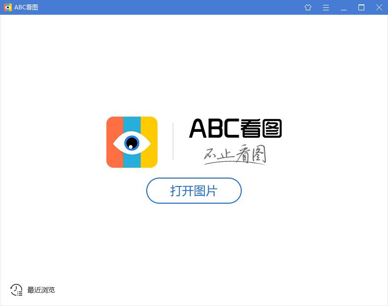 ABC看图PhotoViewer最新免费版下载