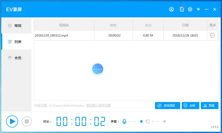 EV录屏(电脑录屏直播软件)官方最新免费版下载