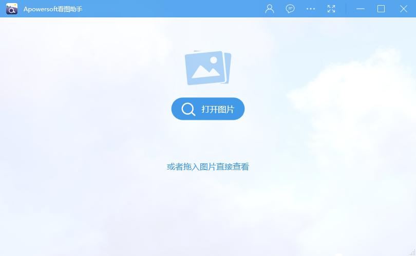 Apowersoft看图助手官方最新免费中文版下载