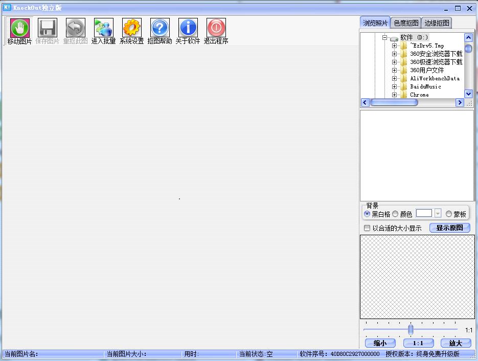KnockOut 64位(抠图神器)免费中文绿色版下载