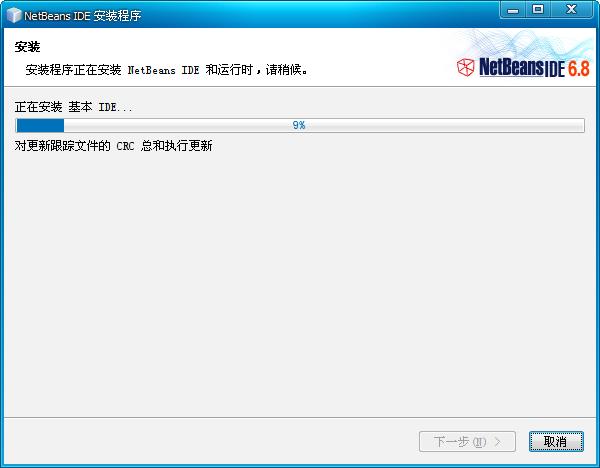 NetBeans IDE官方最新中文完整版下载