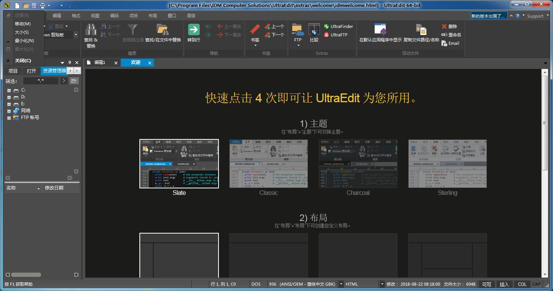 ultraedit 64位最新免费中文破解版下载