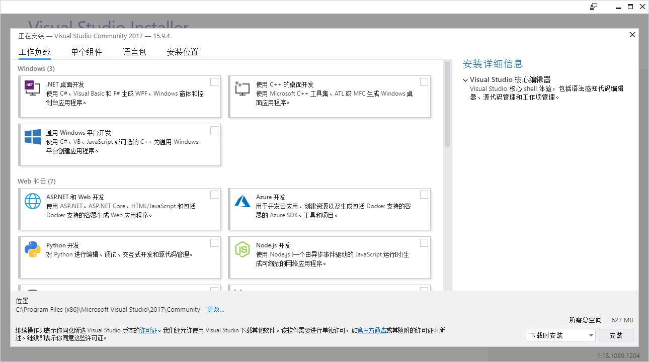Visual Studio 2017(VS2017)免费中文社区版/企业版/专业版下载