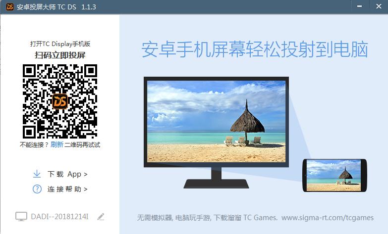 安卓投屏大师(TCDisplaySink)官方中文电脑端+安卓端下载