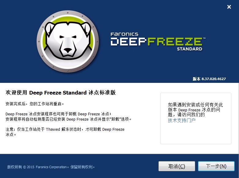 Deep Freeze(冰点还原精灵)免费中文版下载