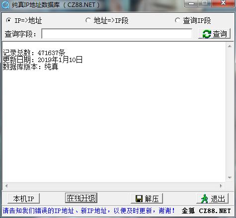纯真QQIP数据库官方最新版下载