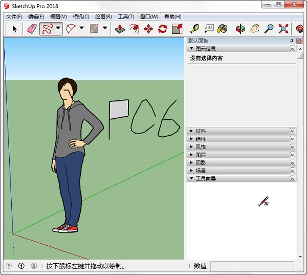 sketchup2018免费中文破解版下载