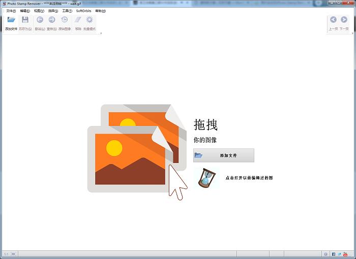Photo Stamp Remover(图片去水印软件)免费中文破解版下载