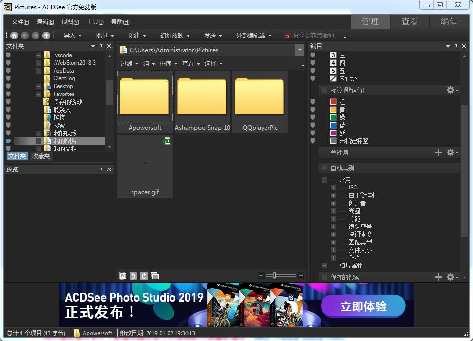 ACDSee摄影工作室旗舰版2019免费中文版下载