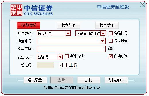 中信证券至胜版网上交易系统官方最新电脑版下载