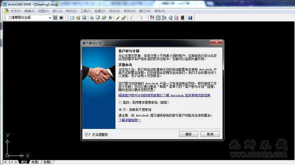 简单介绍AutoCAD 2008的面板窗口