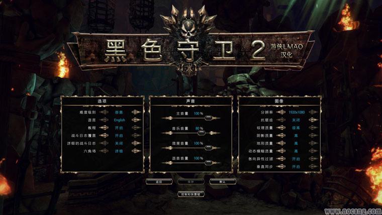 《黑色守卫2》免安装中文硬盘版下载[策略] [4.72GB]