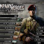 《英雄连:勇气传说》免安装繁体中文硬盘版下载【即时战略 二战】