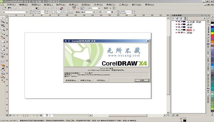 coreldraw x4相比coreldraw x3加入了50项以上的新特性,其中值得注意