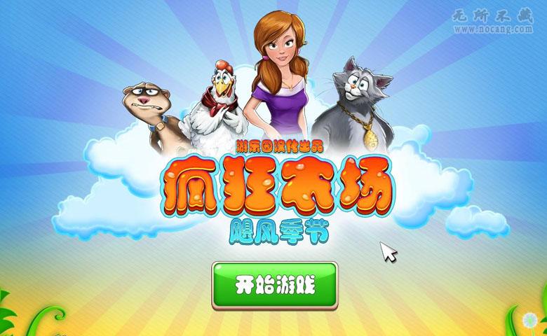 《疯狂农场:飓风季节》免安装中文硬盘版下载[模拟] [271MB]