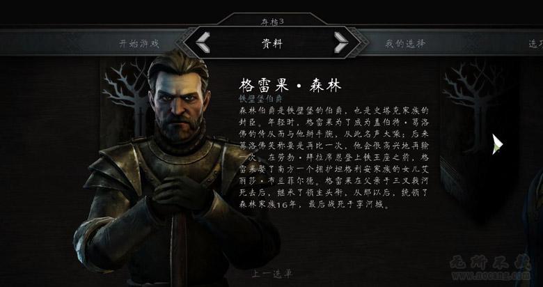 《权力的游戏》第1-3章 免安装中文硬盘版下载[冒险解谜][5.27GB]