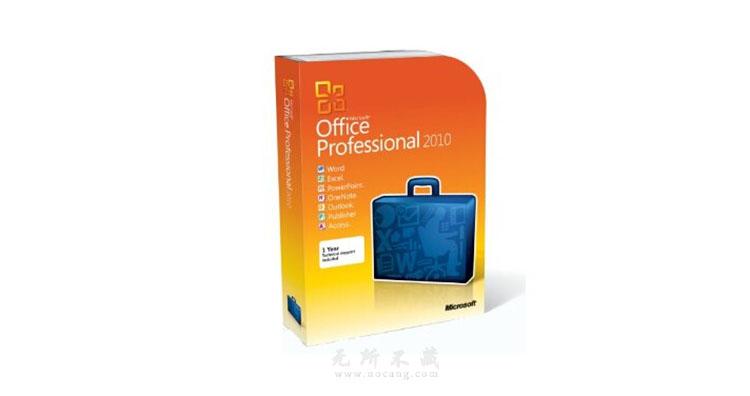 Microsoft Office 2010官方简体中文完整破解版+激活工具免费下载