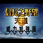 《信长之野望13:天道PK版》免安装中文硬盘版下载 [策略]