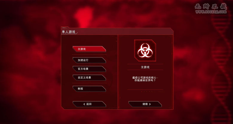 《瘟疫公司:进化版》免安装中文硬盘版下载
