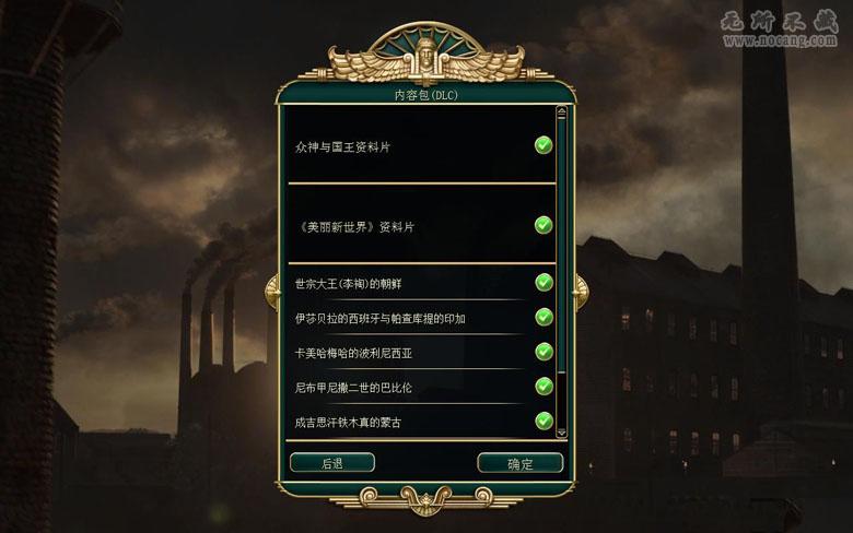 《文明5:美丽新世界》免安装中文硬盘版下载 [策略]