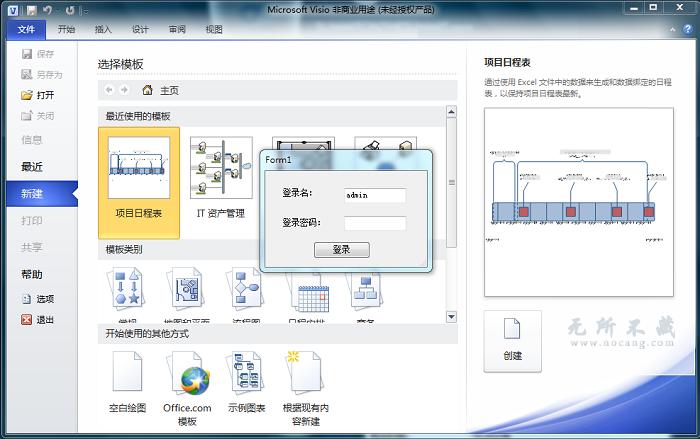 Microsoft Visio 2010官方简体中文破解版下载(大客户批量授权版)