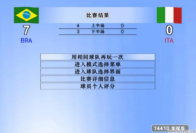 经典游戏《实况足球8》国际中文解说安装版下载