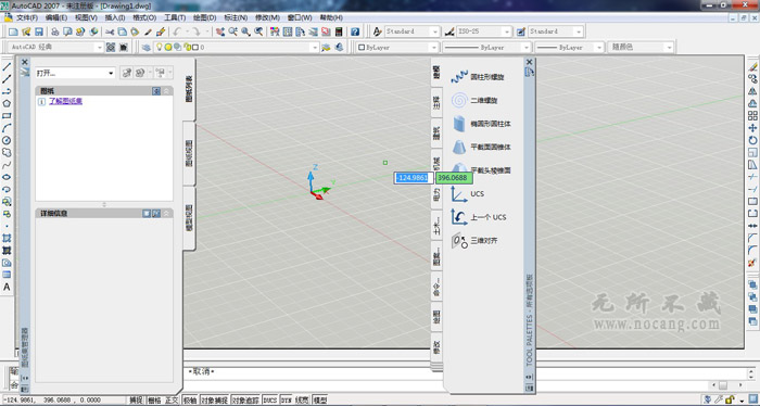你会用cad2007绘制出一个立体的图形吗?