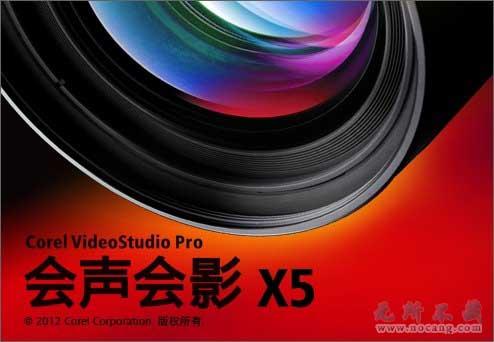 会声会影x5官方简体中文破解版免费下载(含会声会影x5注册机)