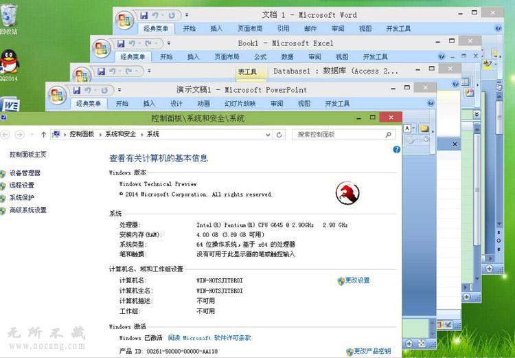office2007四合一中文免费绿色精简版下载(50M)