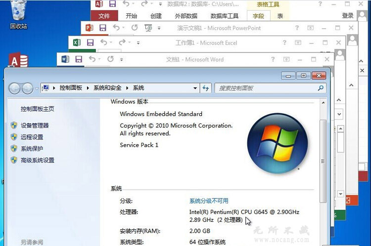 office2013四合一免费绿色精简版下载(含access/excel/ppt/word)
