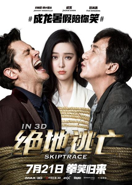 2016大陆动作片《绝地逃亡/跨境追捕》高清电影迅雷下载【5.7分】